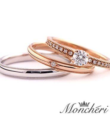 モンシェリの結婚指輪と婚約指輪3