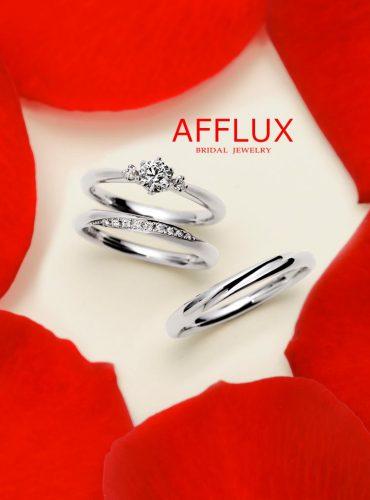 アフラックスの結婚指輪と婚約指輪