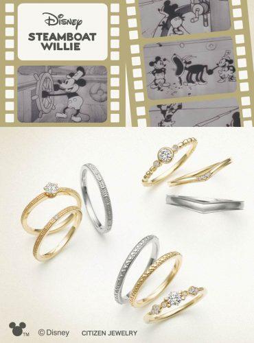 スチームボートウィリーの結婚指輪と婚約指輪