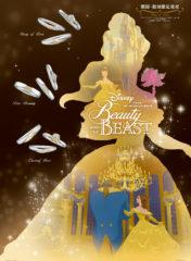 ディズニープリンセス 美女と野獣ブライダルリングコレクション
