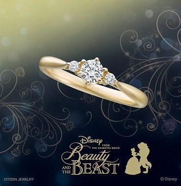美女と野獣の婚約指輪