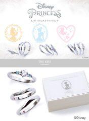 プリンセスコレクションの結婚指輪と婚約指輪