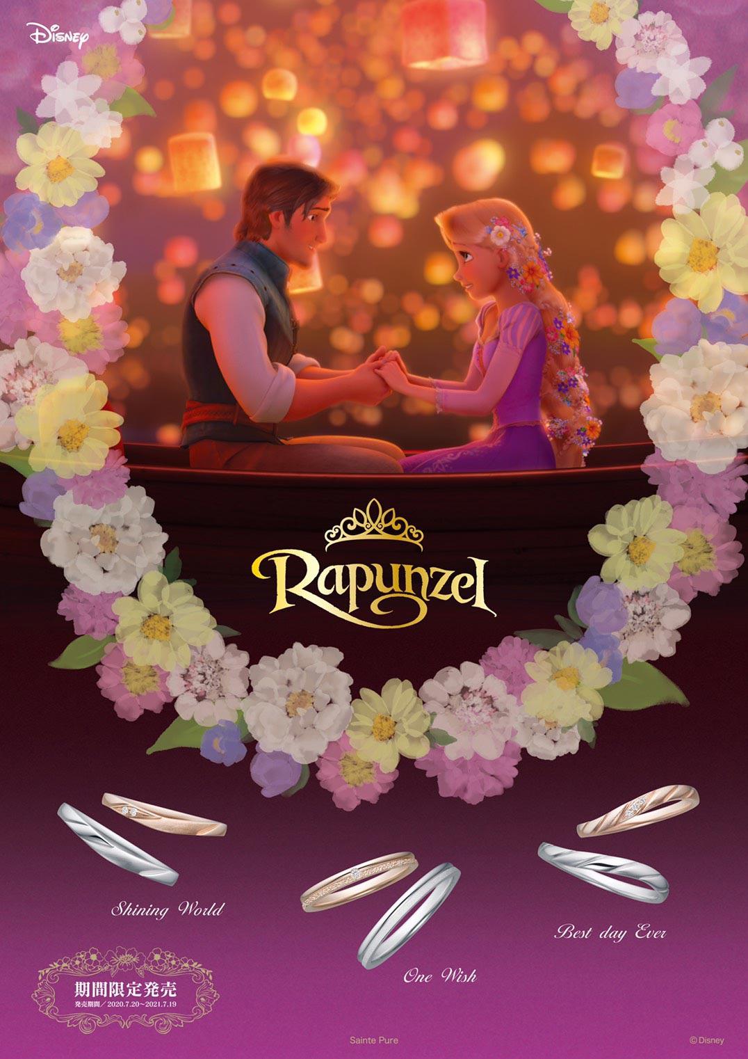 ディズニーラプンツェル Rapunzel