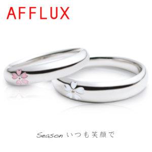 AFFLUX シーズン
